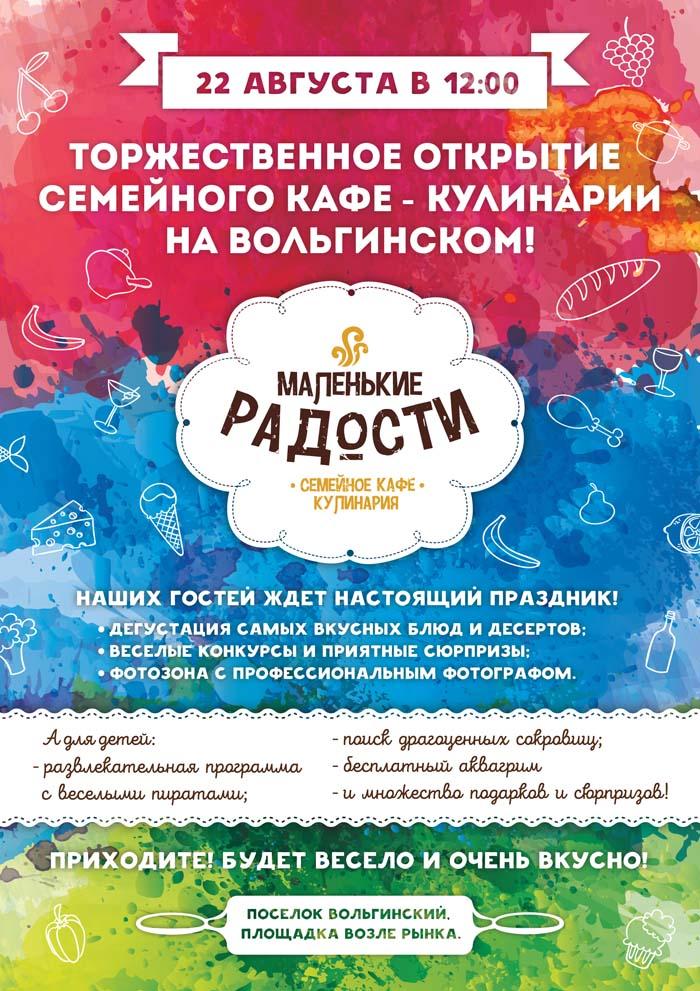 Poster-A-1_v (1)