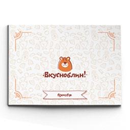 Разработка логотипа и брендбука для кафе «Вкусноблин!»