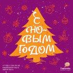 Дизайн-студия Задумка поздравляет с наступающими праздниками!