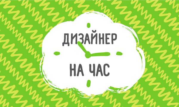 hour_designer_pic_1