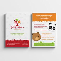 Разработка логотипа, фирменного стиля и полиграфии для школы иностранных языков Говорундика, г. Москва