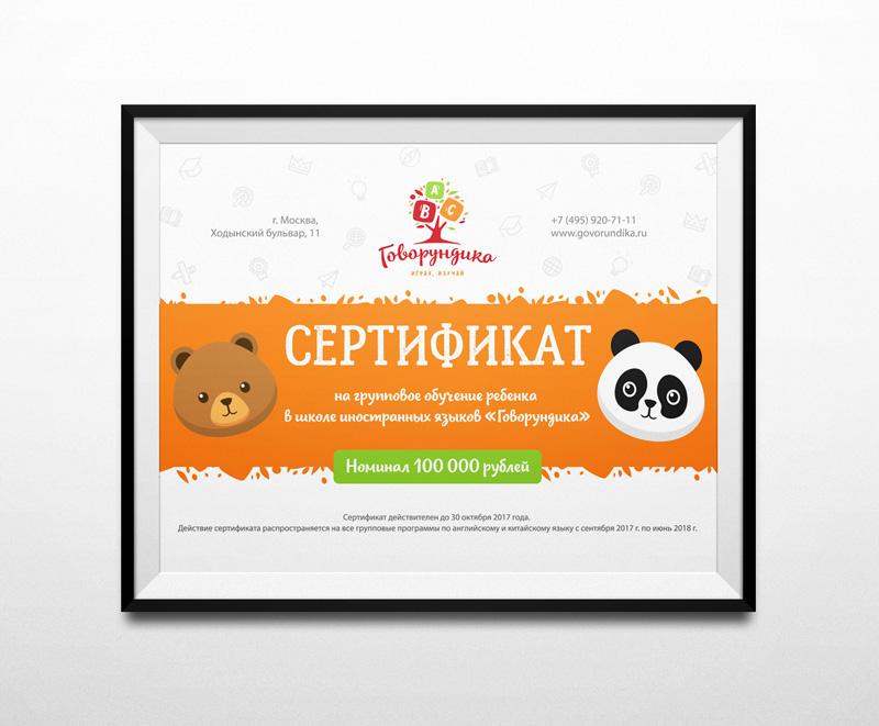 Сертификат_800