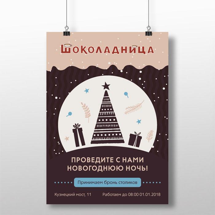 poster_NY
