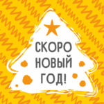 Новогодний дизайн: атмосфера праздника для клиентов!