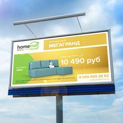 Рекламный щит для магазина Homeme