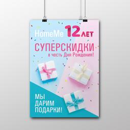 Постер для магазина Homeme